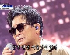 '서울이여 안녕' 강한 남자 마지막 엔딩요정은 유현상 TV CHOSUN 210708 방송