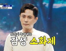 뭐든지 이기찬으로 녹여내는 감성 소화제 '가슴 아파도' TV CHOSUN 210715 방송