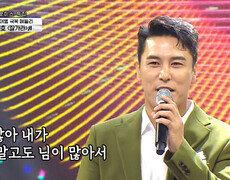 멈출 수 없는 흥겨움에 슬픔 '잘 가라' TV CHOSUN 210715 방송