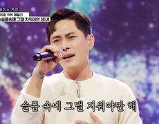 '슬픔 속에 그댈 지워야만 해' 이기찬 명품 보이스 TV CHOSUN 210715 방송