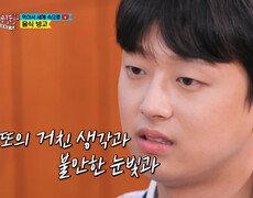 민호의 심리전에 표정관리 1도 안 되는 이찬원 TV CHOSUN 210714 방송