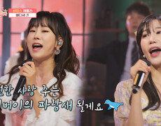 '바다새'♬ 날개 활짝 펴고 효도하러 떠나자↗ TV CHOSUN 210618 방송