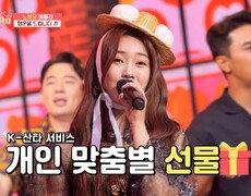 K맛 산타가 왔어양 홍지윤양지은 '행운을 드립니다' TV CHOSUN 210723 방송