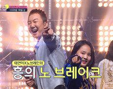 야생미 뿜뿜 잡아 먹을듯한 김태연+노브레인 '아리랑 목동' TV CHOSUN 210920 방송