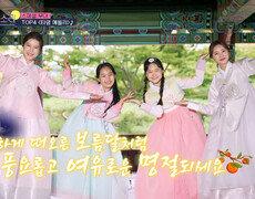 어버이들을 위한 트롯 딸들의 추석 선물 '타령 메들리' TV CHOSUN 210920 방송