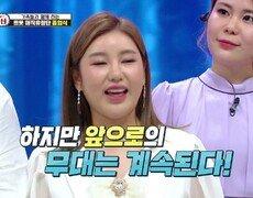 다시 만날 그날을 위해! 이별을 고하는 트롯 매직 유랑단 | KBS 210724 방송