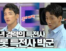 《스페셜》 15년 경력의 특전사! 트롯 특전사 박군, MBC 210721 방송