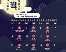뮤지코인, 이선희부터 GOT7까지…9월 저작권 공유 라인업