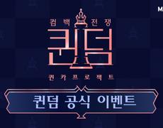 MnetX메이크스타, 응원 투표 이벤트→181개 국가 KPOP 팬 참여