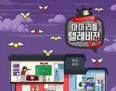 '마리텔 V2' 13일 결방-20일 '끝날 때까지 끝난 게 아닌' 초특급 추석 특집