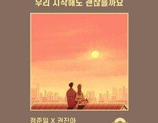 정준일X권진아, 감성 콜라보…오늘(12일) '우리 시작해도 괜찮을까' 발표