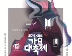 방탄소년단→ITZY 등…2019 KBS 가요대축제, 1차 라인업 공개