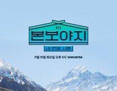 방탄소년단, 뉴질랜드 여행기 '본보야지' 시즌4 19일 공개 [공식]