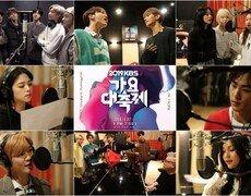 'KBS 가요대축제' BTS→트와이스 참여 프로젝트 송 탄생 예고