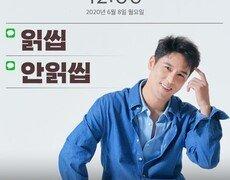 [DA:투데이] 장민호, 오늘 신곡 '읽씹 안읽씹' 발매…영탁 작사·작곡