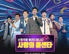 '사랑의 콜센타' PART 11 음원…김호중 'My Way'→이찬원 '본능적으로' 수록