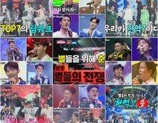 [TV북마크] '사랑의 콜센타' 김호중 '열애' 열창→임영웅X신유 '나쁜 남자' (종합)