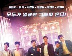 '미스터트롯' 극장판 10월 개봉 확정…임영웅→김희재 주연 [공식]