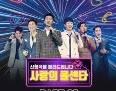 '사랑의 콜센타' PART25 음원 발매…2020 상반기 결산 특집