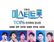 '미스터트롯' 콘서트 재개 [공식]