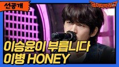 [선공개] 이승윤이 부릅니다. 이병 HONEY