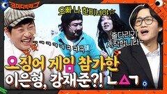 무궁화 꽃이 피었습니다! 오징어 게임 참가한 이은형, 강재준?! | tvN 211017 방송