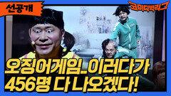 [선공개] 오징어게임.. 이러다 456명 다 나오겠음