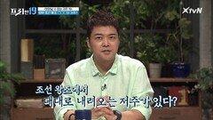 조선 왕조에서 대대로 내려오는, 적장자의 저주? [벗어날 수 없는 저주 19] | XtvN 210719 방송