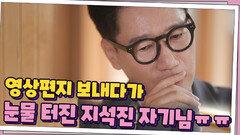 큰 자기와 절친들에게 영상편지 보내다가... 갑자기 눈물 터진 지석진 자기님 ㅠ_ㅠ | tvN 210505 방송