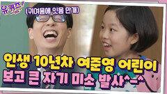 인생 10년차 여준영 어린이의 등장에 큰 자기 아빠 미소 발사^__^ | tvN 210512 방송