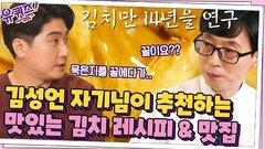 김치 연구만 14년! 김성언 자기님이 추천하는 맛있는 김치 레시피 & 김치 맛집 | tvN 210721 방송