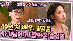 10년 차 배우, 연기를 포기하려 했던 순간? 김고은 자기님에게 찾아온 슬럼프 | tvN 210915 방송