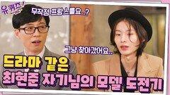 무작정 찾아가서 박치기?! 드라마 같은 최현준 자기님의 모델 도전기 | tvN 210915 방송