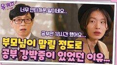 공부만 18시간, 부모님이 말릴 정도로 공부 강박증에 시달려야 했던 이유... | tvN 210915 방송