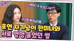 오징어 게임 촬영 현장 분위기는?! 한미녀(김주령 배우)와 서로 엉엉 울었던 썰 | tvN 211020 방송