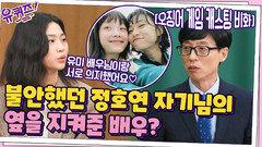 [오징어 게임 캐스팅 비화] 불안했던 정호연 자기님의 옆을 지켜준 배우? | tvN 211020 방송