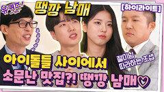 아이돌들 사이에서 소문난 맛집?! 찰떡궁합 땡깡 남매#highlight