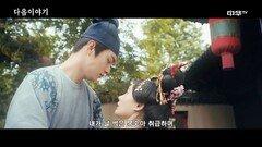 [1화 예고] 대당여아행 10월 21일 (목) 밤 10시 본방송!