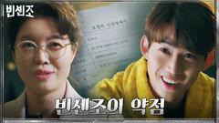 약점 잡았다! 송중기X윤복인의 혈연관계 알게된 옥택연X김여진 | tvN 210410 방송