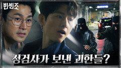 최영준 덮친 복면 괴한들?! 송중기, 갓벽액션으로 깔끔하게 처리v | tvN 210410 방송