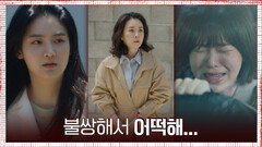 [18화 예고] 김정난이 면회 간 누군가...?! 수면 위로 드러나는 진실은...!