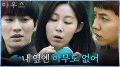 이승기, 15년만에 만난 여동생에게서 발견한 권화운의 흔적! | tvN 210512 방송