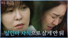 김정난의 비밀 알게 된 경수진, 냉혹한 다짐 \