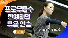 정체가 뭐예요? 발레하면서 흔들림 없이 연기하는 한예리... | tvN 210302 방송