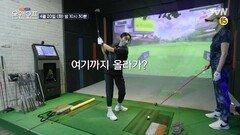 [선공개] 골린이(골프+어린이) 엄정화를 위한 이소라의 특급레슨?!