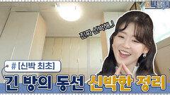 [신박 최초] 긴 방의 동선을 이용한 옷장 2단 배치...이렇게도 가능하네! | tvN 210614 방송