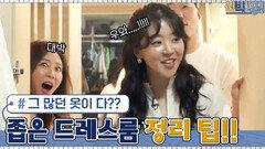 그 많던 옷이 저 안에 다? ★좁은 드레스룸 정리 팁 공개★ | tvN 210614 방송