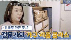 이 정도면 가구를 아예 만든 수준? 황금손 전문가님의 가구 리폼 클라스 | tvN 210621 방송