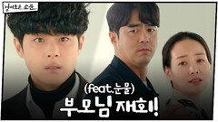 [최종화 예고] 조병규, 드디어 부모님 재회! (feat.눈물)