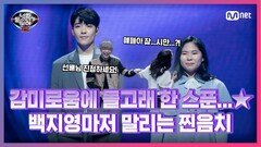 [5회] 악보에 없는 음정★ 민사고 절친 음치 홍준호&이지우 - 그 여자 | Mnet 210226 방송